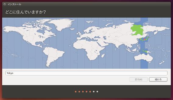 Ubuntu 14.10 インストール 住んでいる地域