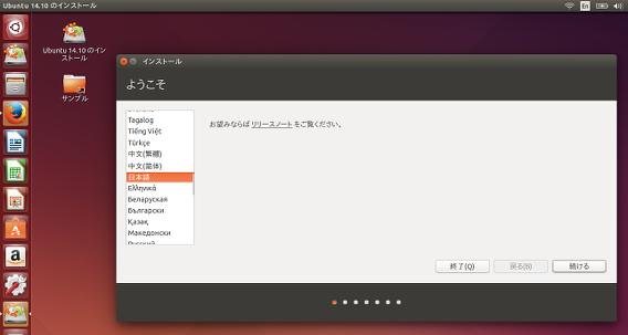Ubuntu 14.10 インストール 使用言語の選択
