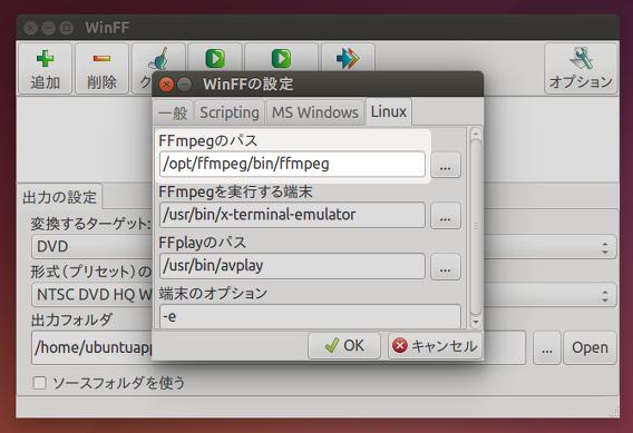 Ubuntu 14.10 ffmpegのインストールと設定