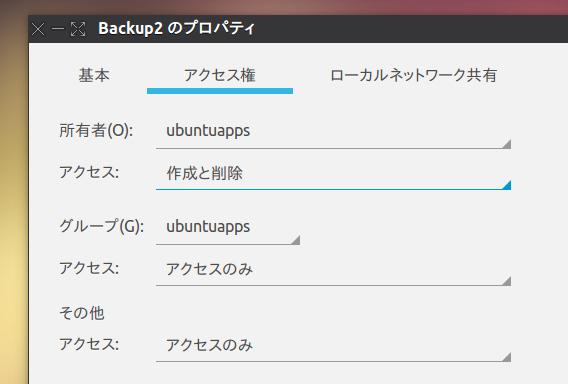 Ubuntu ハードディスク フォーマット 権限の変更