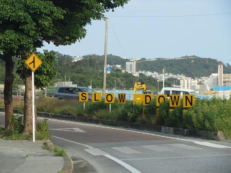 R58 国体道路入り口 SLOW DOWN 看板