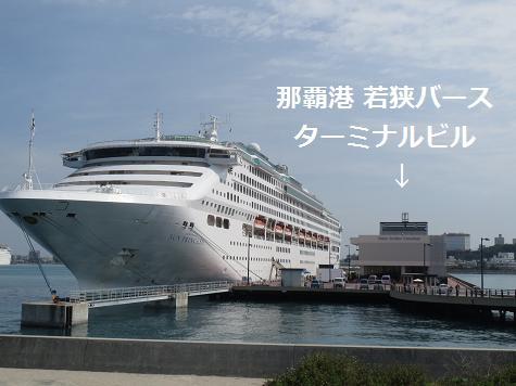 那覇港 若狭バース 02
