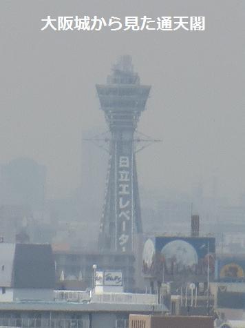 大阪城から見た通天閣