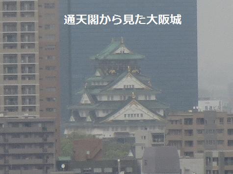 通天閣から見た大阪城