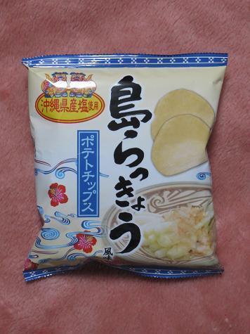 オキコ(株) 島らっきょう風味ポテトチップス 01