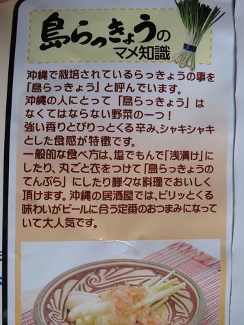 オキコ(株) 島らっきょう風味ポテトチップス 02