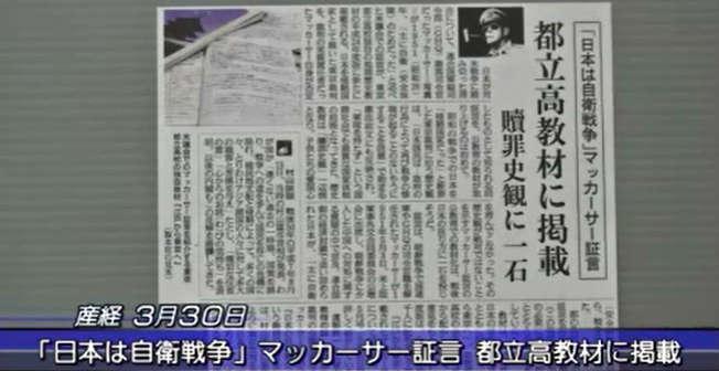 産経新聞3月30日