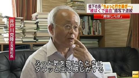 井戸川前町長