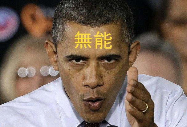 オバマ無能役