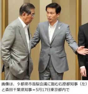 森田健作知事と石原共同代表
