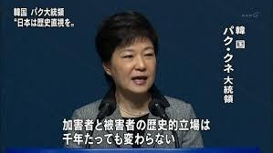 朴槿惠発言