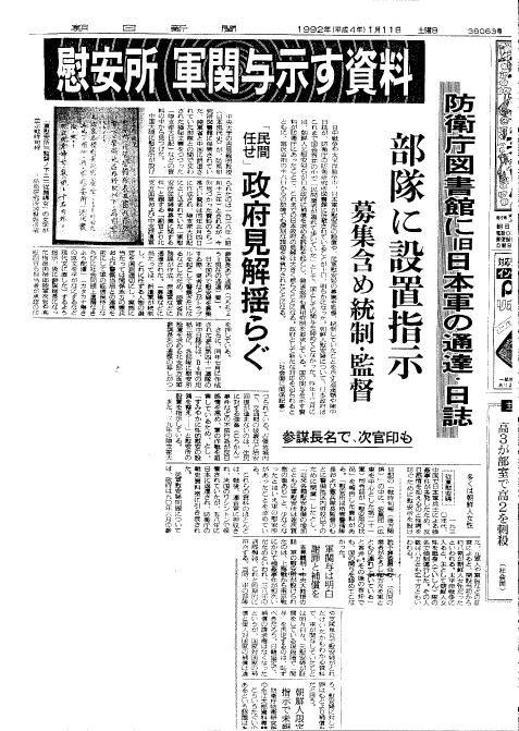 朝日新聞 従軍慰安婦記事
