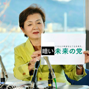 嘉田未来の党首
