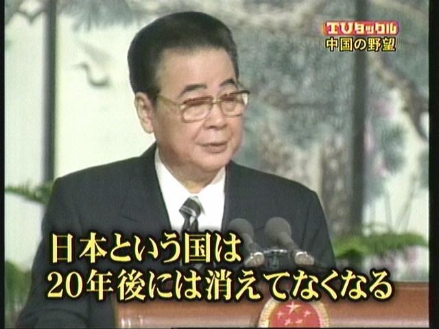 李鵬 日本など20年も経てば地球上から無くなる