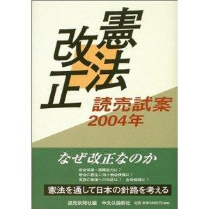 読売新聞社の憲法改正