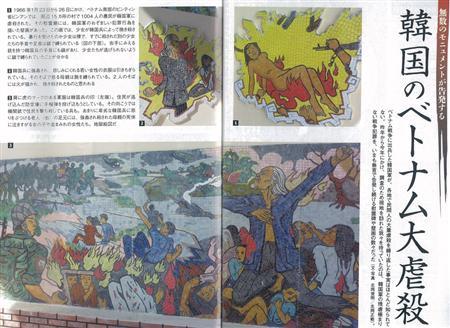 韓国のベトナム大虐殺