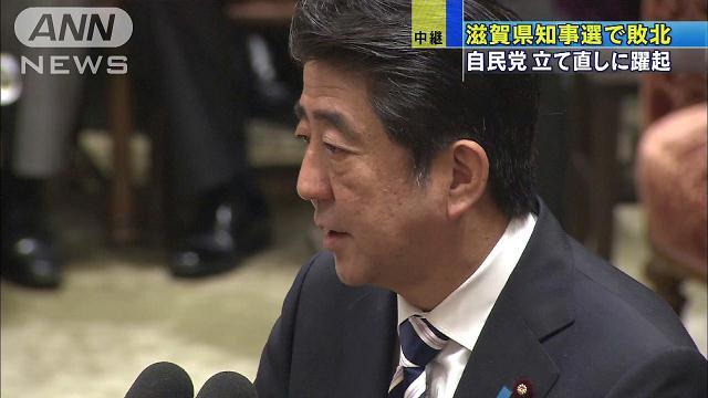 滋賀県知事選自民敗北