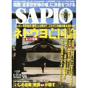 SAPIO 2012年8月号