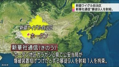 NHK放送による新疆ウイグル事件はこうなる