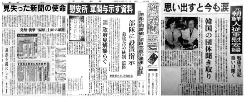 朝日新聞1992年1月11日