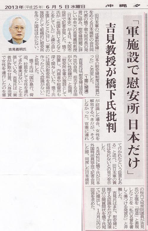 タイムス20130605 吉見義明「軍施設で慰安所日本だけ」