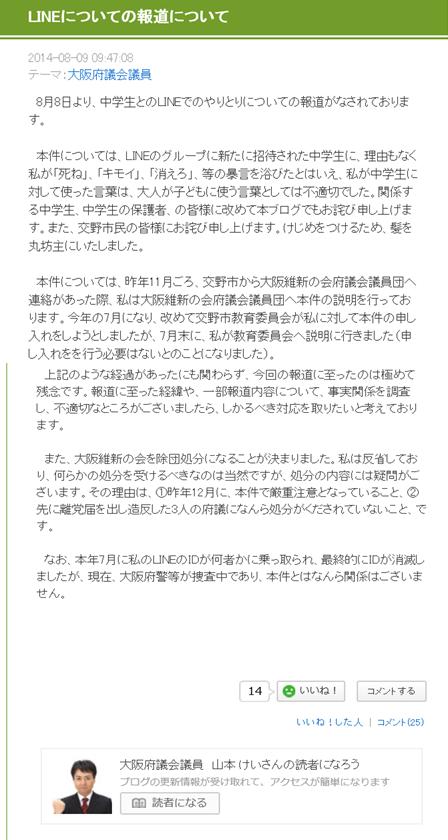 大阪維新会 山本けい議員ブログ 20140809
