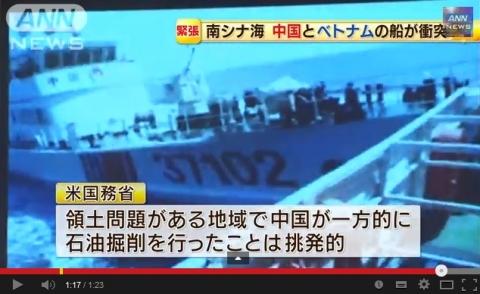 China ベトナム船に激突
