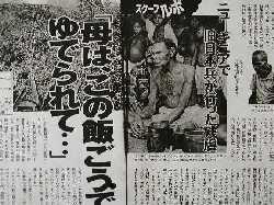 週刊朝日1997年10月17日誤報ニューギニアでの残虐行為