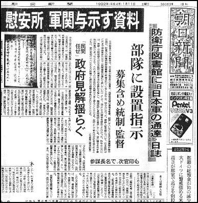 朝日新聞1992年1月11日 誤報 軍関与記事