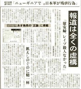 産経新聞 朝日の嘘を報道 1998年12月25日