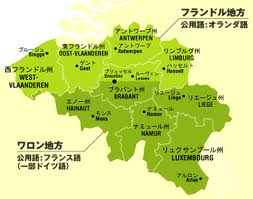 ベルギー・フランドル地域
