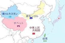 チベット、ウィグル、内モンゴルはシナに非ず