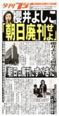 朝日新聞廃刊