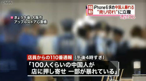 iPhone6買えず大騒ぎの大阪