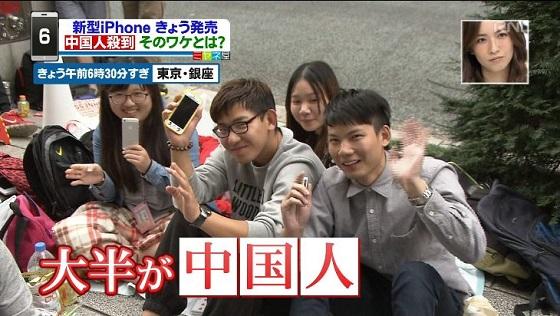 iPhone6並んだのは中国人
