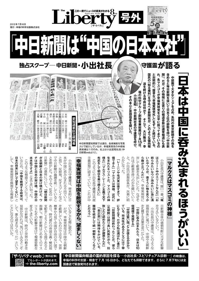 中日新聞問題