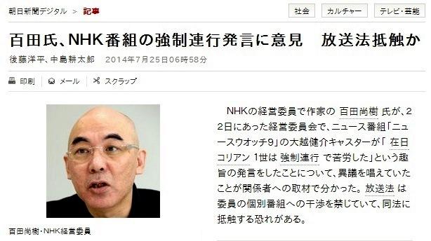 朝日新聞、百田氏を吊し上げ 20140725