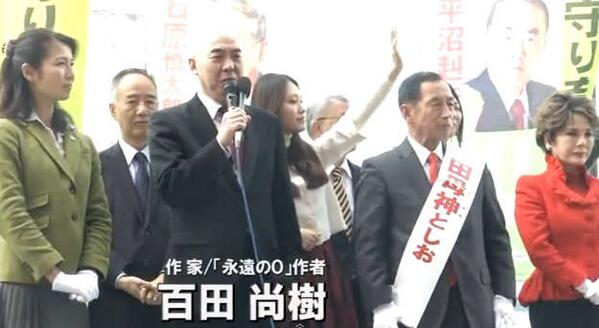 田母神氏への応援演説をする百田尚樹氏