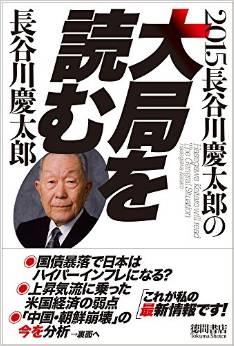 長谷川慶太郎 2015