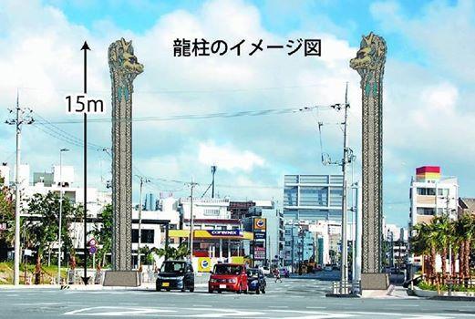 沖縄にできようとしている竜柱
