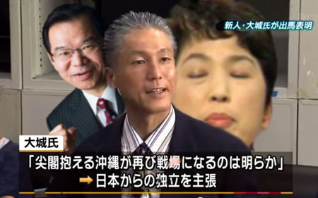 沖縄県知事選 候補の横顔
