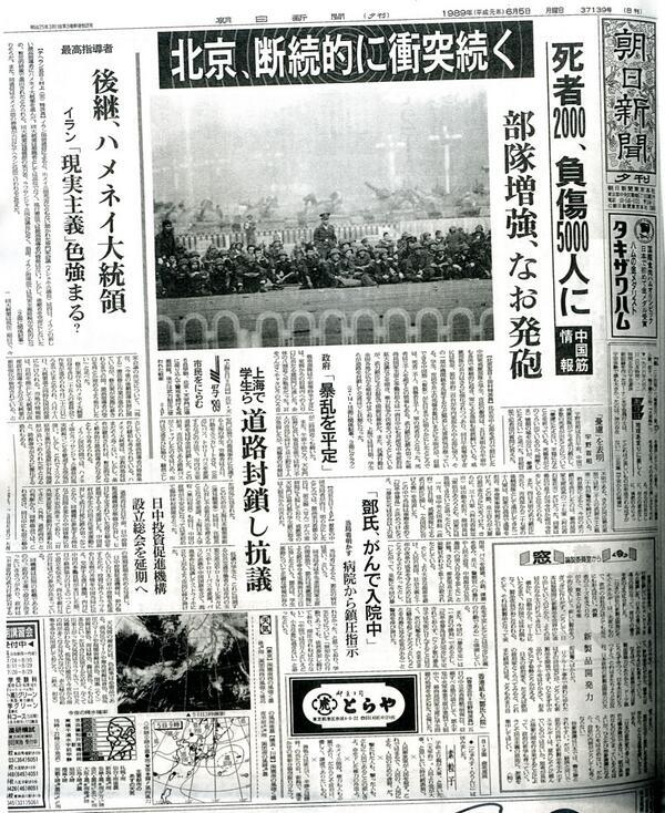 天安門事件(朝日新聞より)