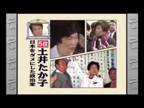 土井たか子氏 日本をダメにした政治家第5位