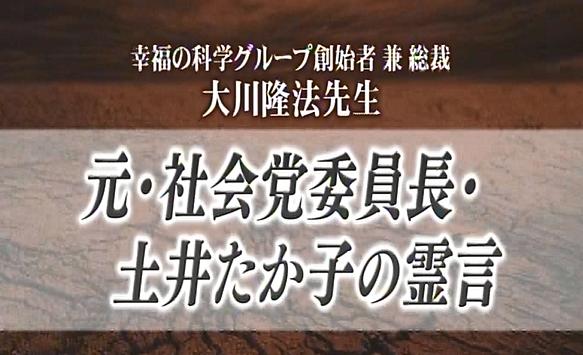 元・社会党委員長・土井たか子の霊言