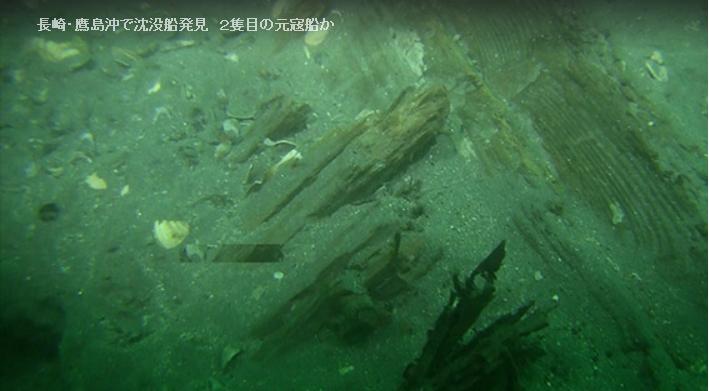 沈没した元寇船の発見 20141002
