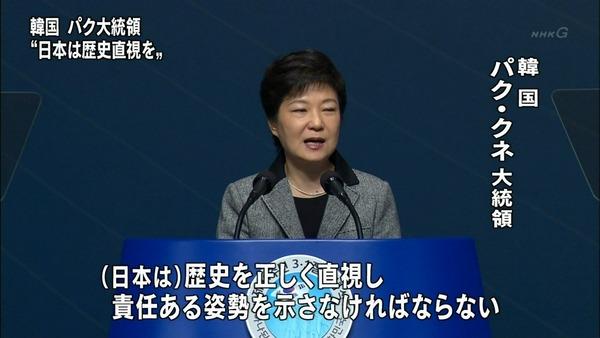 朴槿恵大統領 歴史を直視、千年忘れない発言
