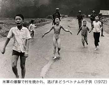 ベトナム戦争