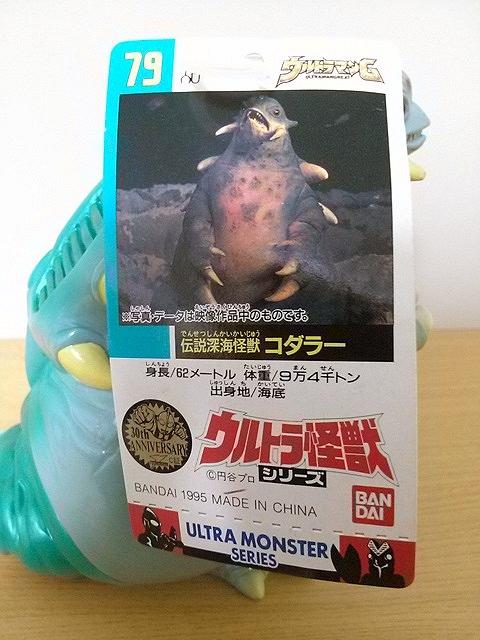 ウルトラ怪獣シリーズ コダラー3