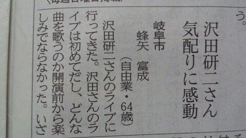 2014-8-17 岐阜新聞1
