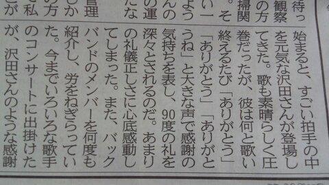 2014-8-17 岐阜新聞2